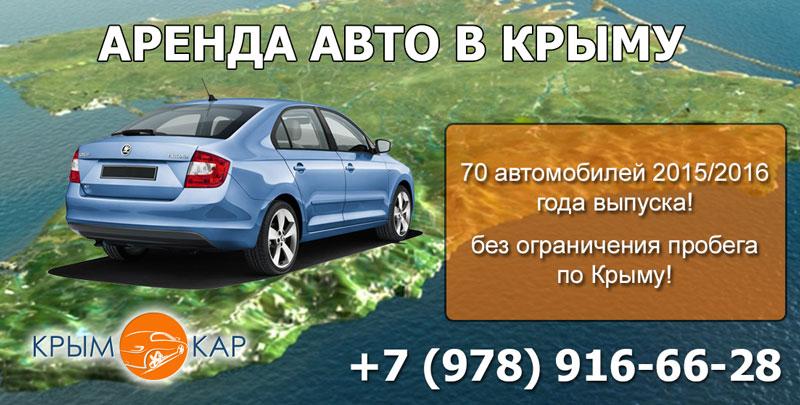 Аренда авто в Крыму - аэропорт Симферополь