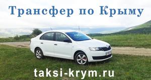 Трансфер по Крыму - такси