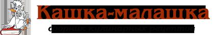 Кашка - Малашка - полный сборник кулинарных рецептов