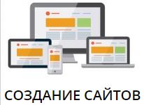 Создание и продвижение сайтов в Крыму - Симферополь